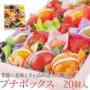 【10月1日〜15日到着】プチボックス【20個入り】フルーツ くだもの 果物 敬老の日 お彼岸 残暑見舞い|aino-kajitu