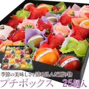 フルーツ くだもの 果物 子供の日 端午の節句 母の日 父の日【5月1日〜15日到着】プチボックス【25個入り】|aino-kajitu