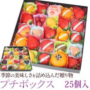 【10月1日〜15日到着】プチボックス【25個入り】フルーツ くだもの 果物 敬老の日 お彼岸 残暑見舞い|aino-kajitu