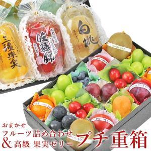 フルーツ くだもの 果物 暑中見舞い お中元 お盆 父の日 【プチ重箱】 KPJ-1(プチフルーツ15個・高級果実ゼリー3個)|aino-kajitu