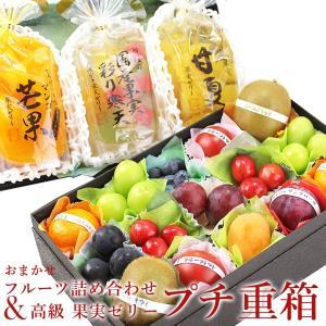 フルーツ くだもの 果物 暑中見舞い お中元 お盆 父の日 【プチ重箱】 KPJ-4(プチフルーツ15個・高級果実ゼリー2個・寒天ゼリー1個)|aino-kajitu