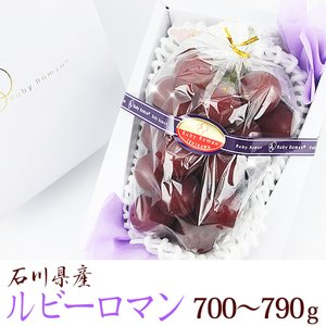 【送料無料】【ぶどうの宝石 ルビーロマン (石川産) 700g〜790g】ぶどう 葡萄 フルーツ くだもの 果物 敬老の日 お彼岸 残暑見舞い|aino-kajitu