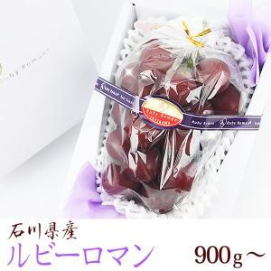 【送料無料】【ぶどうの宝石 ルビーロマン (石川産) 900g以上】ぶどう 葡萄 フルーツ くだもの 果物 敬老の日 お彼岸 残暑見舞い|aino-kajitu