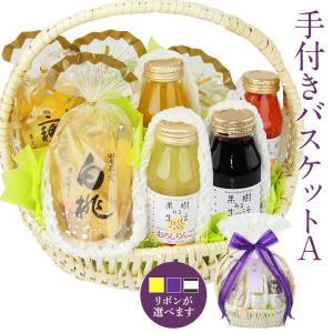 お彼岸 フルーツ くだもの 果物【御供 手付きバスケットA ジュース ゼリー 盛り合わせ】|aino-kajitu