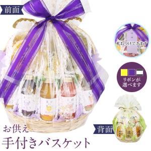 お彼岸 フルーツ くだもの 果物【送料無料】【御供 手付き バスケット ジュース ゼリー】|aino-kajitu