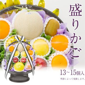 御供 お彼岸 フルーツ くだもの 果物【送料無料】果物 盛りカゴ (高級 静岡マスクメロン 1個必ず入ります)|aino-kajitu