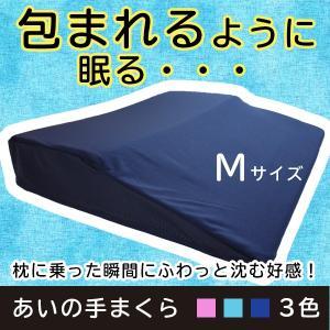 AINOTE MAKURA - あいの手枕紺|...