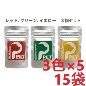 送料無料 3色 5袋セット ペットベジタブル ミックスパウダー 20g 15袋 グリーン イエロー レッド 野菜のパウダー 健康食品 サプリメント|ainstock