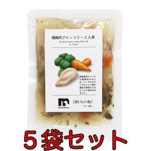 送料無料 5袋セット ME&MOMMY 鶏肉ブロッコリーと人参 レシピ1 人と同じ食事 無添加 ミー&マミー|ainstock