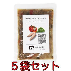 送料無料 5袋セット ME&MOMMY 鶏肉ほうれん草と赤ピーマン レシピ4 人と同じ食事 無添加 ミー&マミー|ainstock