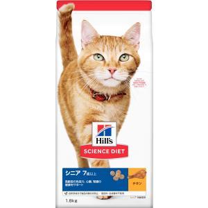 サイエンスダイエット シニアチキン高齢猫用1.8kg ヒルズ|ainstock