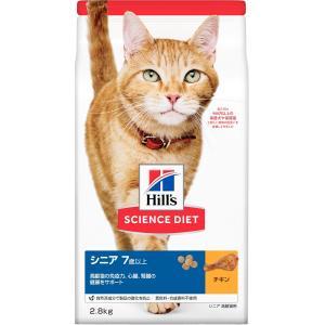 サイエンスダイエット シニアチキン高齢猫用2.8kg ヒルズ|ainstock