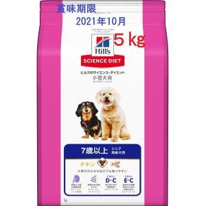 訳あり 賞味期限 2021.10.30 サイエンスダイエット シニア 小型犬用 高齢犬用 5Kg ヒルズ 旧パッケージ ainstock