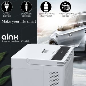AINX アイネクス Smart Active Cooler Box スマートアクティブクーラーボックス 10L|ainxofficial