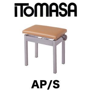 ITOMASA APS AP/S AP-S デジタルピアノ高低自在イス デジタルピアノ高低自在イス イトマサ