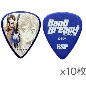 【10枚セット】ESP×バンドリ! BanG Dream! BDP Tae(AW)×10 Poppin' Party 花園たえ ギター ピック/メール便発送・代金引換不可 aion