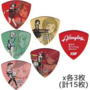 【5種各3枚15枚セット】ESP×バンドリ!BanG Dream!ガールズバンドパーティ!Afterglow(アフターグロウ)/メール便代引不可 aion