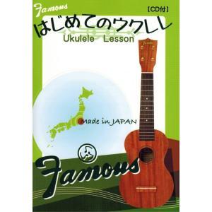 Famous はじめてのウクレレ CD付 ウクレレ教則本/メール便発送・代金引換不可|aion
