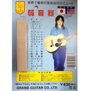 GRAND GUITAR 弱音器 ギター その他 弦楽器用 ミュート/メール便発送・代金引換不可|aion