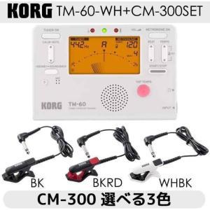 KORG TM-60-WH + CM-300 チューナー/メトロノーム + コンタクトマイクセット/メール便発送・代金引換不可|aion