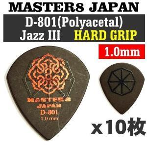 【ポイント5倍】【10枚セット】MASTER8 JAPAN D801S-JZ100×10 D-801 ポリアセタール JAZZ III 1.0mm HARD GRIP 滑り止め加工/メール便発送・代金引換不可