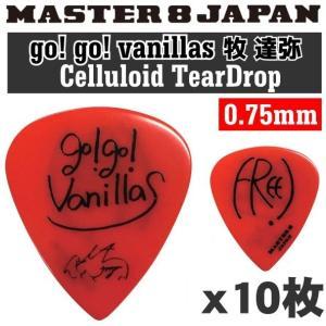 【10枚】MASTER8 JAPAN GGVMAKI1-075×10 go! go! vanilla...