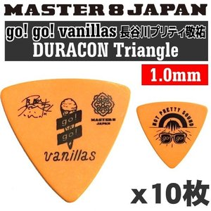 【10枚】MASTER8 JAPAN GGVPRETTY1-100×10 go! go! vanil...