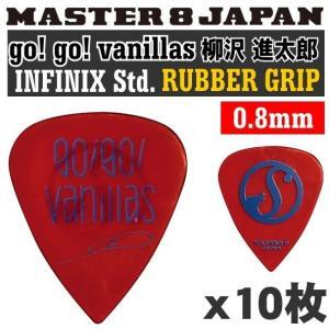 【10枚】MASTER8 JAPAN GGVSHIN1-080×10 go! go! vanilla...