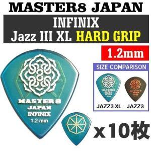 【ポイント5倍】【10枚セット】MASTER8 JAPAN IFS-JZ120×10 INFINIX JAZZ III XL 1.2mm HARD GRIP 滑り止め加工 ギター ピック/メール便発送・代金引換不可|aion