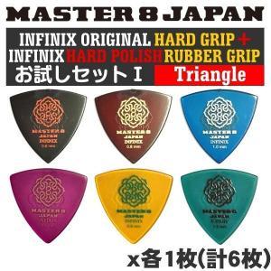 【ポイント5倍】MASTER8 JAPANお試しセットI INFINIX HARD GRIP三角0.6/0.8/1.0+INFINIX HARD POLISH/RUBBER GRIP三角0.6/0.8/1.0各1計6枚/メール便・代引不可|aion