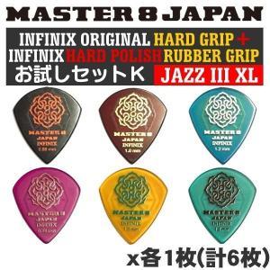 MASTER8 JAPANお試しセットK INFINIX HARDGRIP JAZZ III XL0.88/1.0/1.2+POLISH/RUBBERGRIP JAZZ III XL0.88/1.0/1.2計6枚/メール便・代引不可|aion