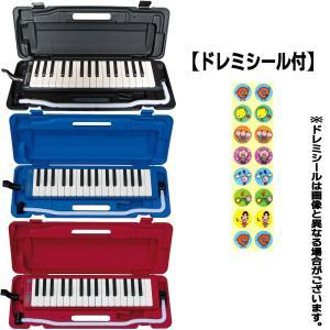 【ドレミシール付】HOHNER Melodica Student32(3色から2台お選びください) メロディカ/送料無料|aion