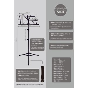 Barclay MS-200N スチール製譜面台/ソフトケース付|aion|06