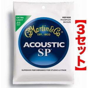 【アコギ弦×3セット】Martin MSP4000×3セット [10-47] Phosphor Bronze EXTRA LIGHT/メール便発送・代金引換不可 aion