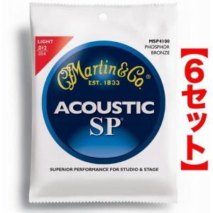 【アコギ弦×6セット】Martin MSP4100×6セット [12-54] Phosphor Bronze LIGHT/メール便発送・代金引換不可 aion