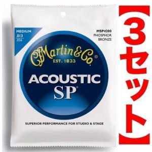 【アコギ弦×3セット】Martin MSP4200×3セット [13-56] Phosphor Bronze MEDIUM/メール便発送・代金引換不可 aion