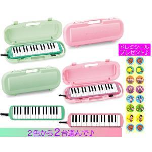 SUZUKI MXA-32G / MXA-32P 2台/ドレミシール付 メロディオン 32鍵 鍵盤ハーモニカ 鈴木楽器 スズキ/送料無料|aion