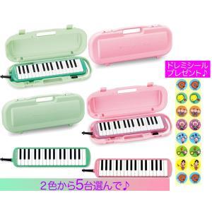 SUZUKI MXA-32G / MXA-32P 5台/ドレミシール付 メロディオン 32鍵 鍵盤ハーモニカ 鈴木楽器 スズキ/送料無料|aion