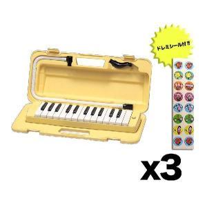 【ドレミシール付】【3台セット】YAMAHA P-25F×3台(数量限定ドレミシール3枚付) 鍵盤ハーモニカの定番ピアニカ/送料無料|aion