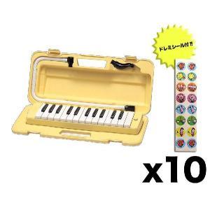 【ドレミシール付】【10台セット】YAMAHA P-25F×10台(数量限定ドレミシール10枚付) 鍵盤ハーモニカの定番ピアニカ/送料無料|aion