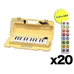 【ドレミシール付】【20台セット】YAMAHA P-25F×20台(数量限定ドレミシール20枚付) 鍵盤ハーモニカの定番ピアニカ/送料無料|aion