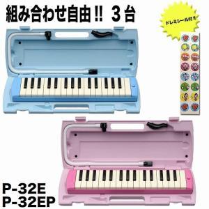 【ブルー/ピンク組合せ自由3台】YAMAHA P-32E/P-32EP×3/ドレミシール付/送料無料|aion