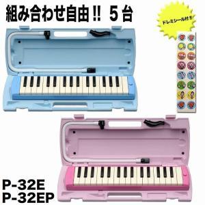 【ブルー/ピンク組合せ自由5台】YAMAHA P-32E/P-32EP×5/ドレミシール付/送料無料|aion