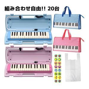 【ブルー/ピンク組合せ自由20台】YAMAHA P-32E/P-32EP×20/ドレミシール付/送料無料|aion