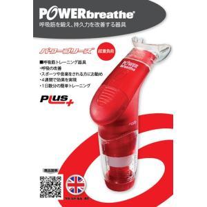 POWER breathe PLUS [Super Heavy/超重負荷] 呼吸筋 トレーニング器具|aion