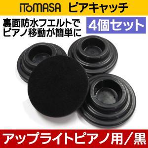 【レビューでクロスプレゼント!!】ITOMASA ピアキャッチ/黒 4個セット アップライト用 地震対策 aion