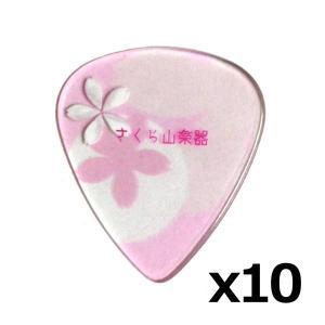 【10枚セット】さくら山楽器 オリジナルピック ティアドロップ セルロース ピンク 1.0mm/メール便発送・代金引換不可|aion