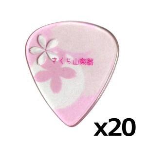 【20枚セット】さくら山楽器 オリジナルピック ティアドロップ セルロース ピンク 1.0mm/メール便発送・代金引換不可|aion