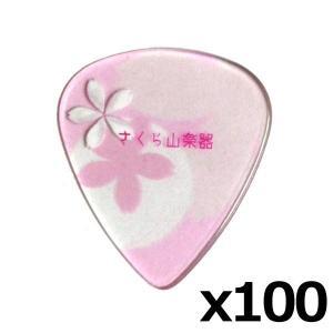 【100枚セット】さくら山楽器 オリジナルピック ティアドロップ セルロース ピンク 1.0mm/メール便発送・代金引換不可|aion
