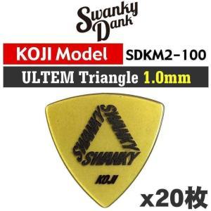 【20枚セット】SWANKY DANK KOJI SDKM2-100×20 ウルテム おにぎり型 1.0mm オリジナルピック/メール便発送・代金引換不可|aion